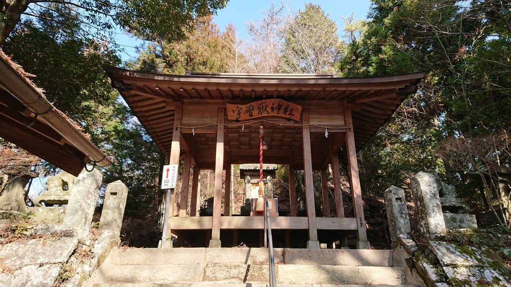 宇曽嶽神社 の建物その他