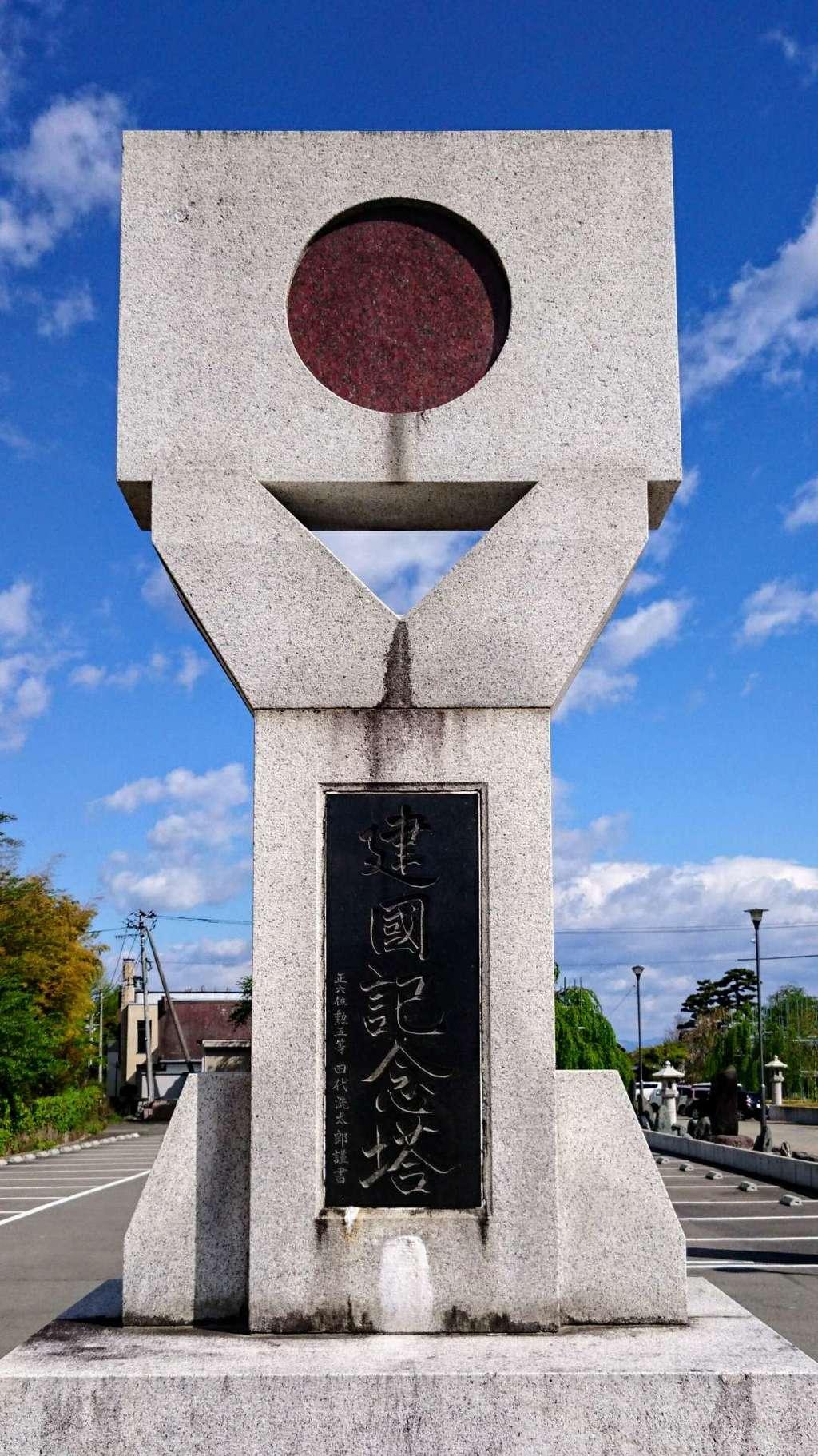 山形縣護國神社(山形県)