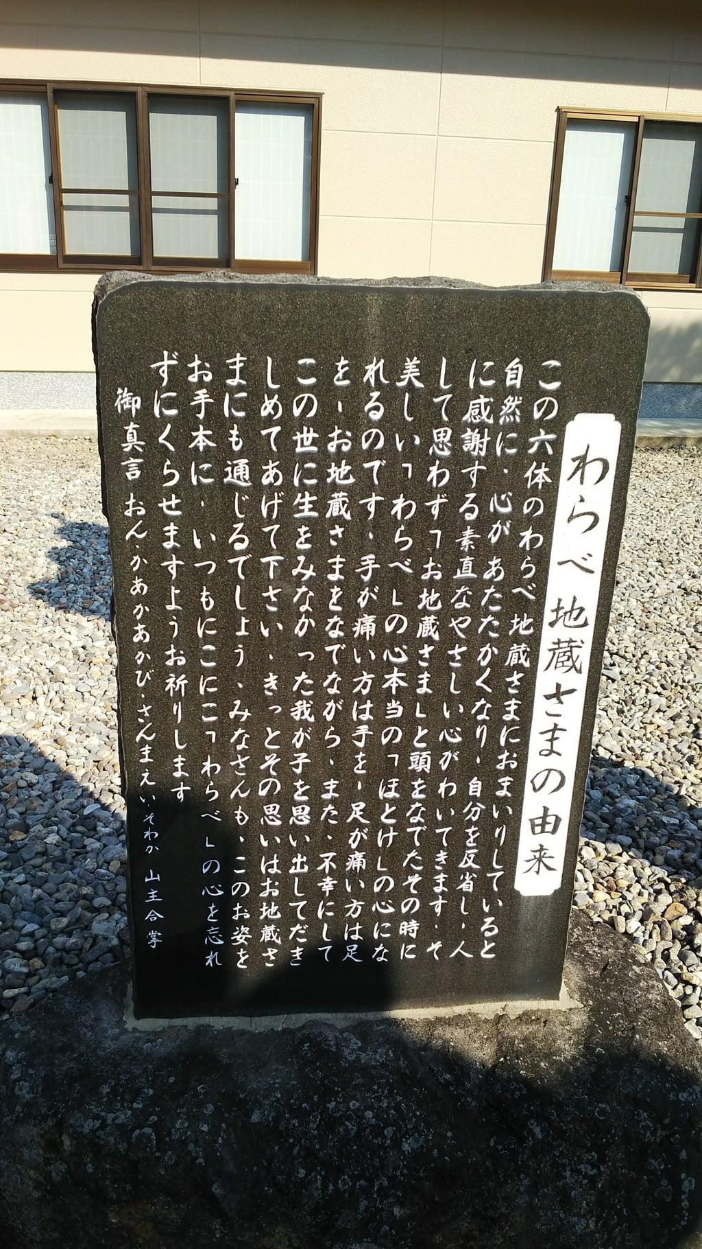 金乗院(那須波切不動尊) の歴史