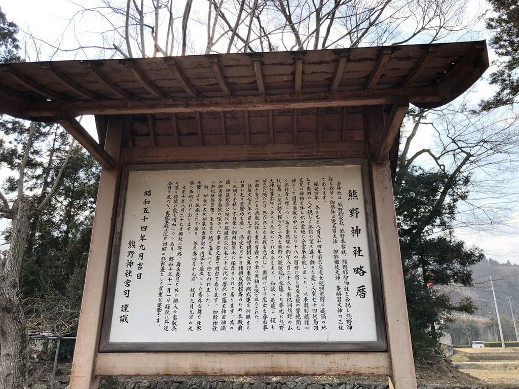 熊野那智神社の歴史
