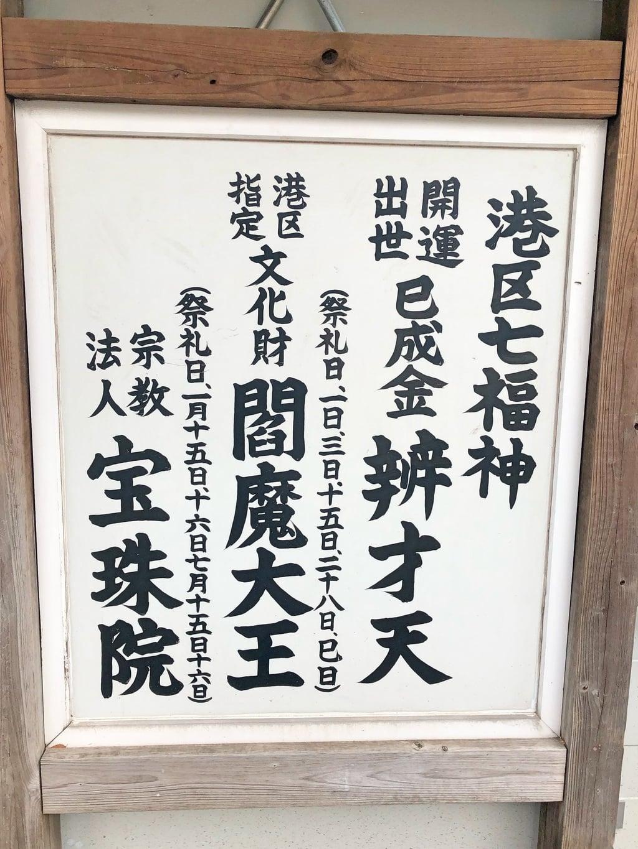 宝珠院の境内・文化財