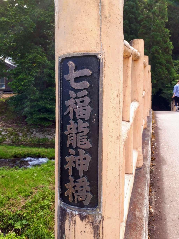 七滝神社の周辺