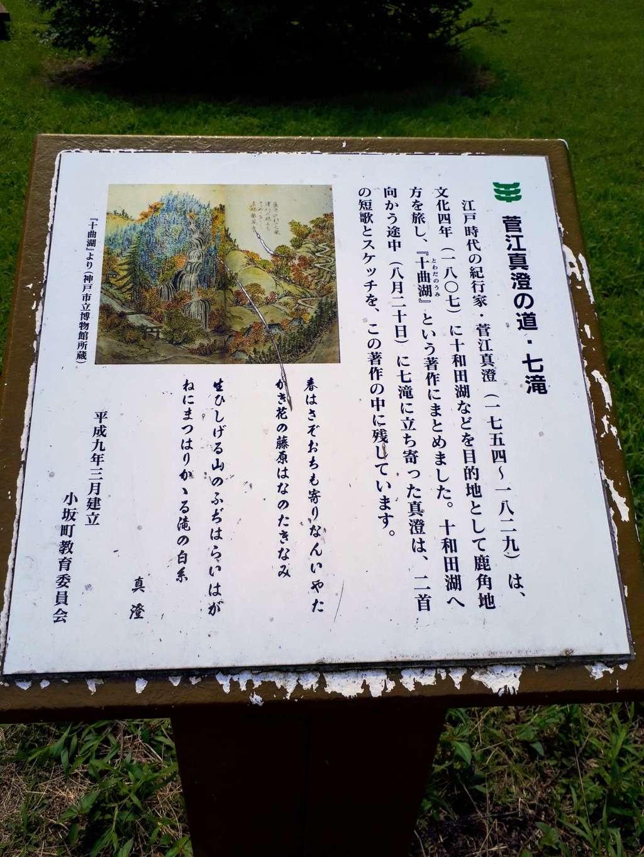 七滝神社の歴史