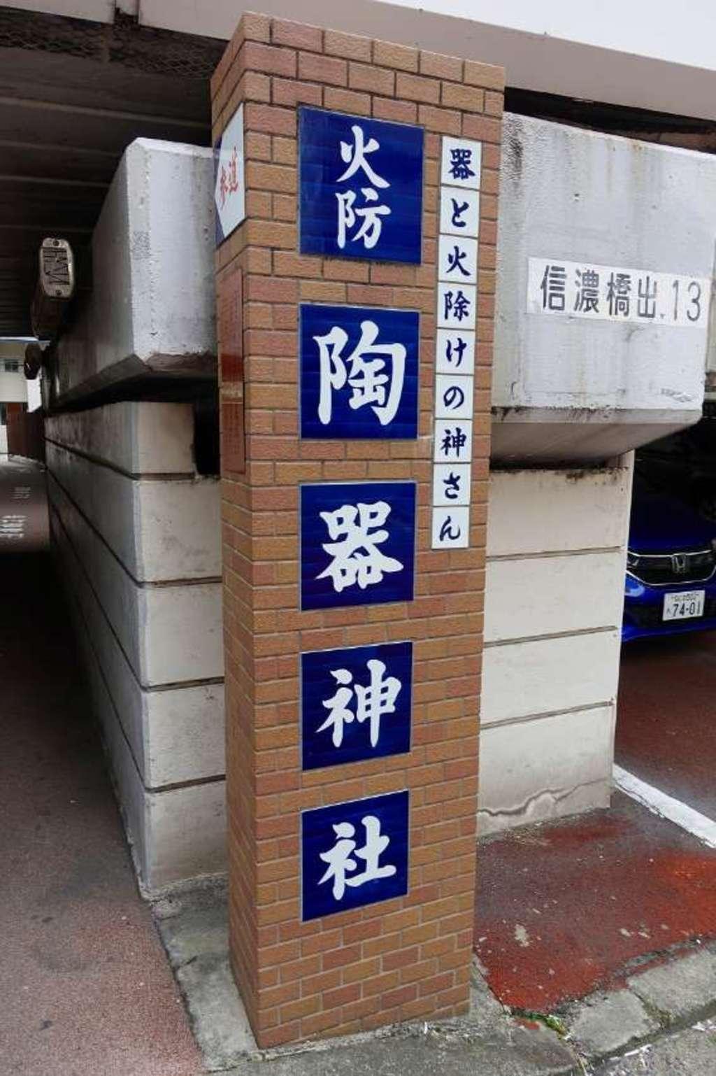 火防陶器神社(坐摩神社末社)の建物その他