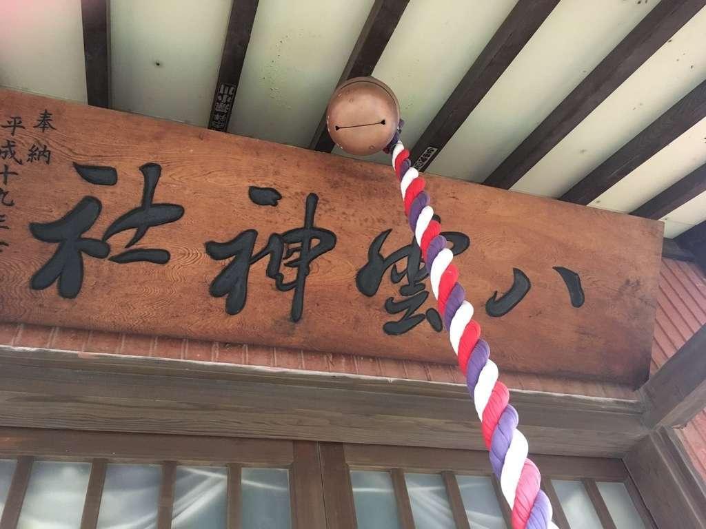 八雲神社(千葉県)