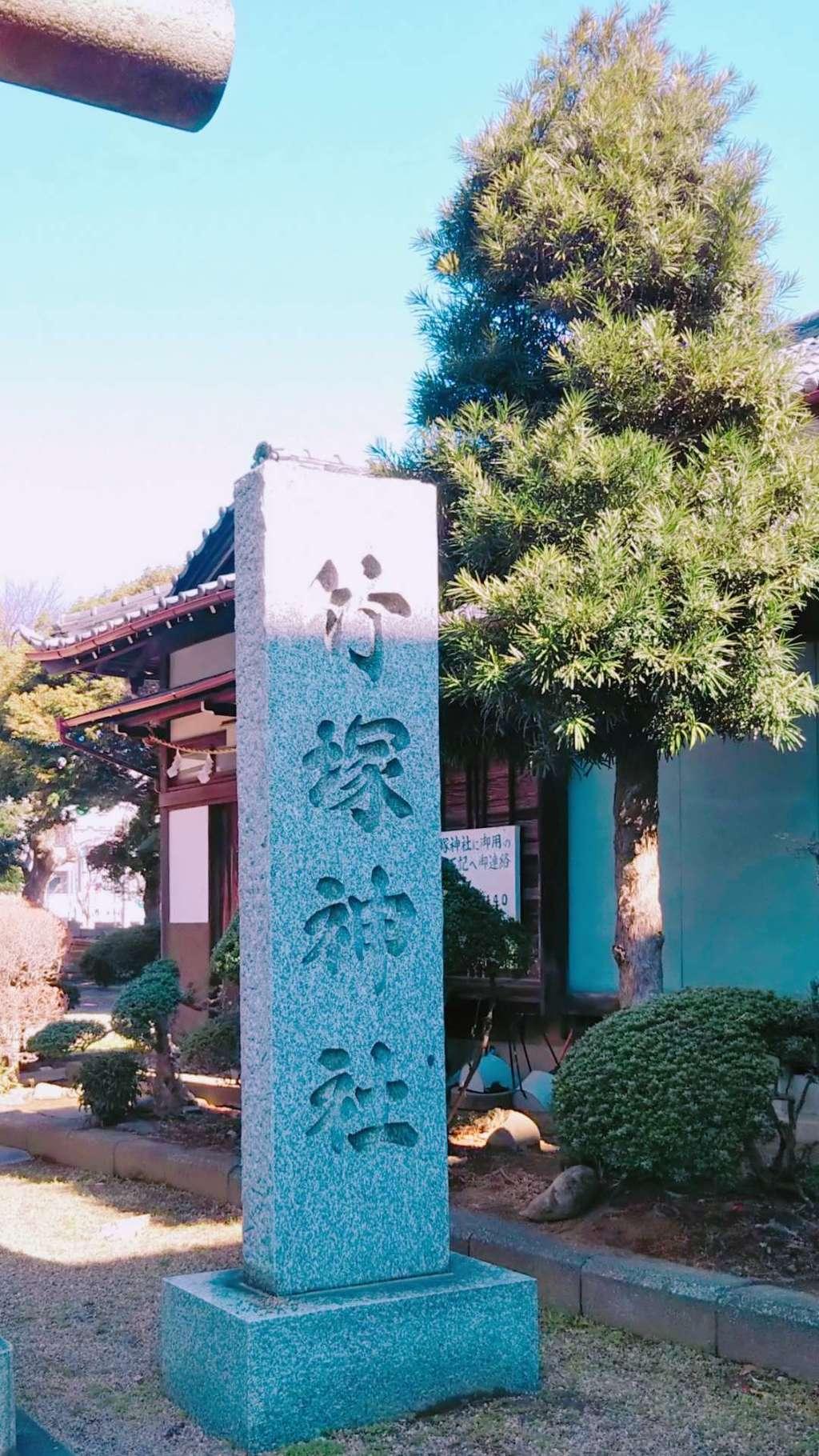 竹塚神社(東京都竹ノ塚駅)
