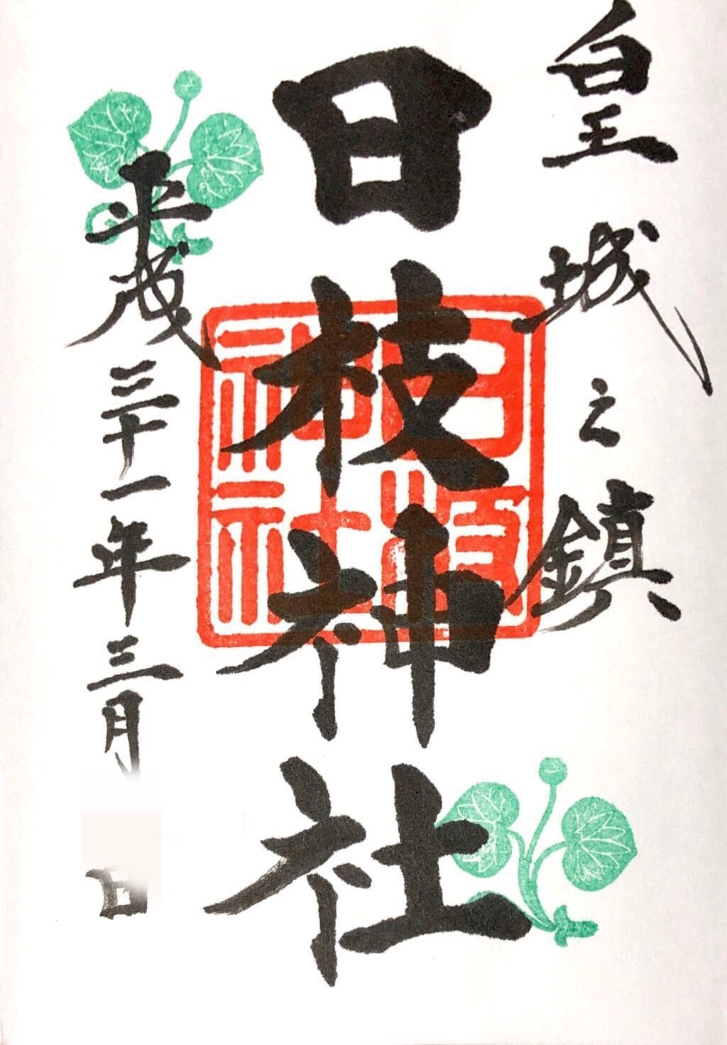 日枝神社の御朱印(東京都溜池山王駅)