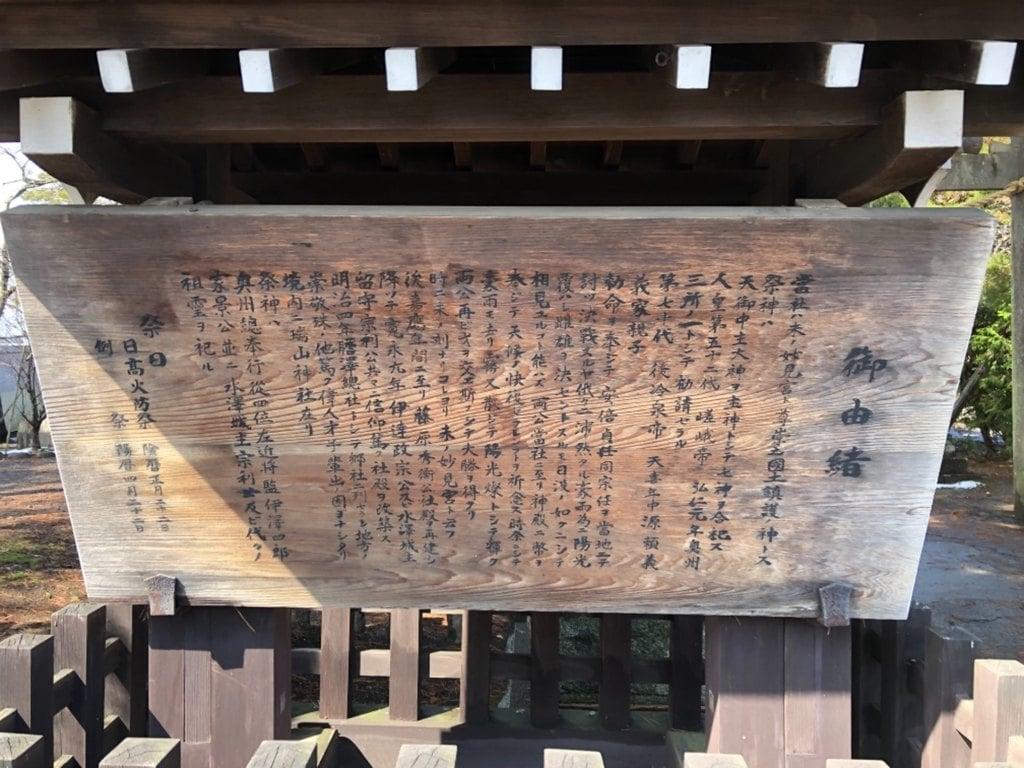 日高神社の歴史