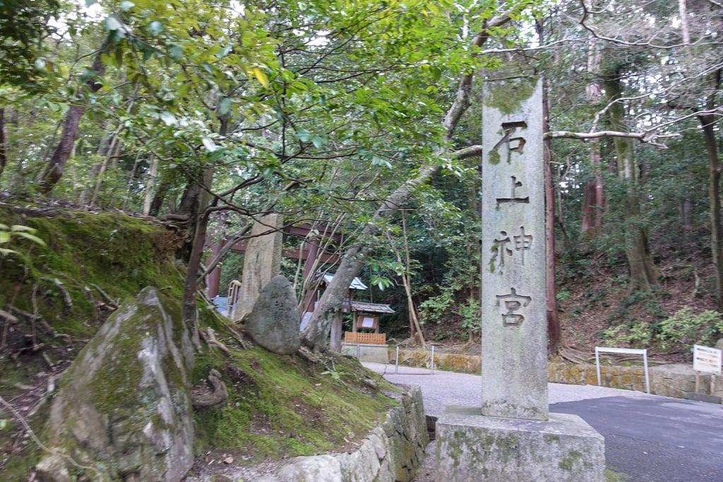 石上神宮のその他建物(奈良県天理駅)