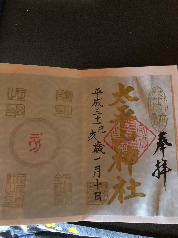 太平山神社(栃木県大平下駅)