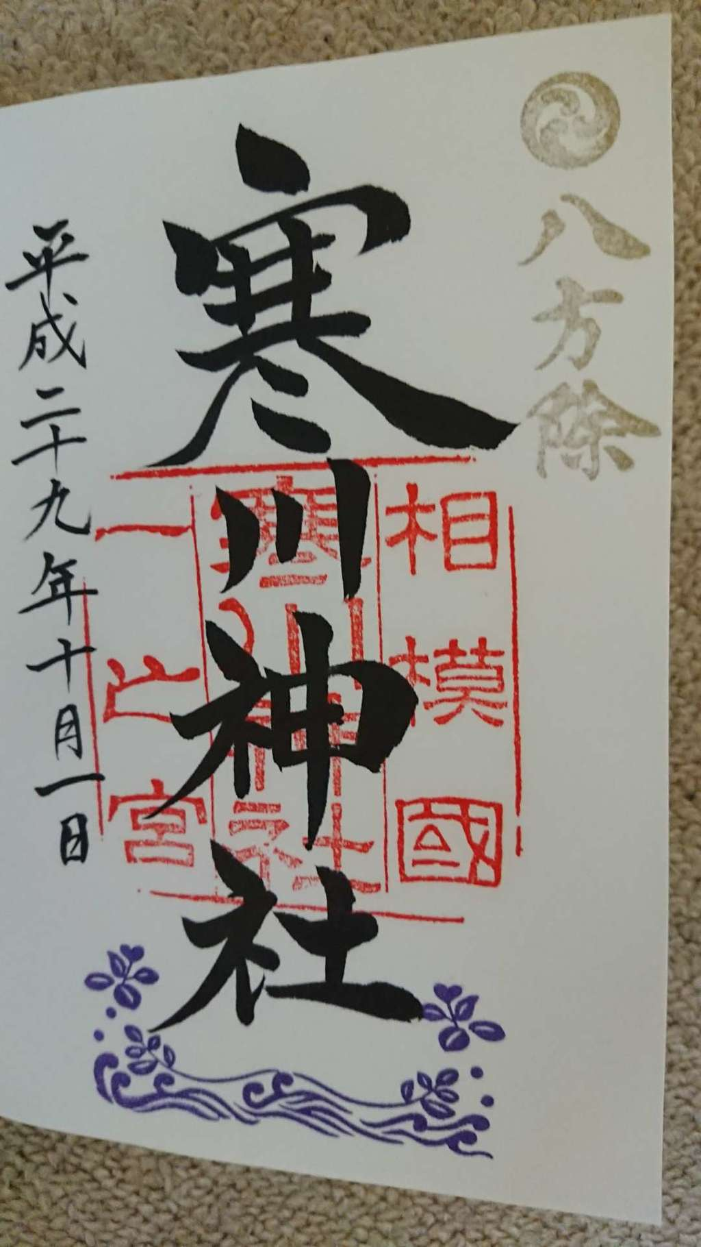 寒川神社(神奈川県宮山駅)