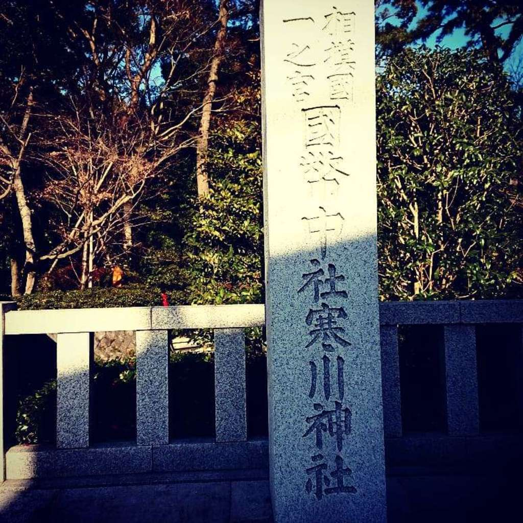 寒川神社のその他建物(神奈川県宮山駅)