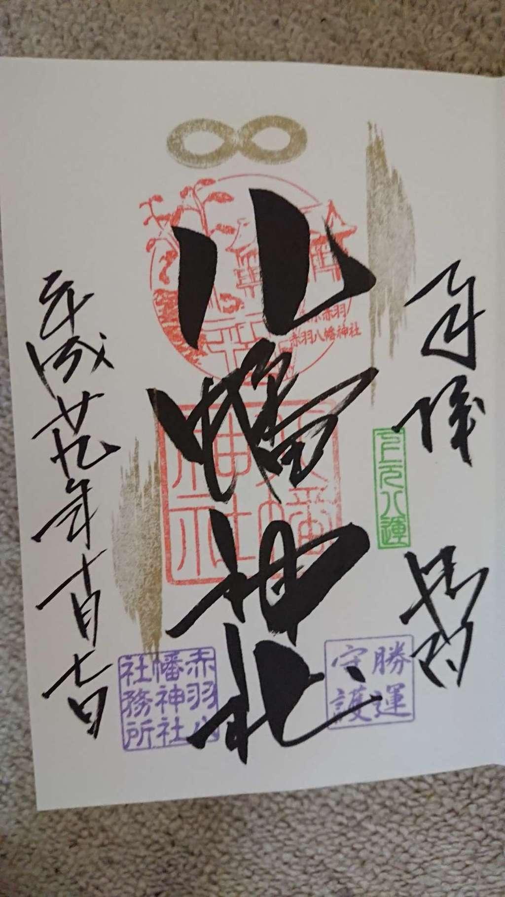 赤羽八幡神社の御朱印(東京都赤羽岩淵駅)
