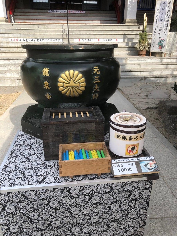 龍泉寺の本殿・本堂(栃木県足利駅)