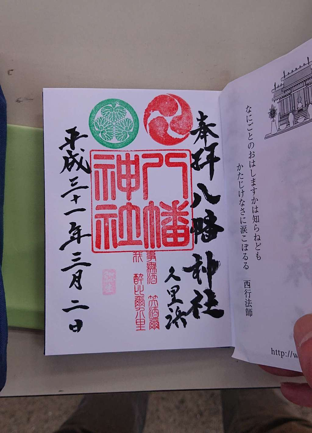八幡神社の御朱印(神奈川県京急久里浜駅)