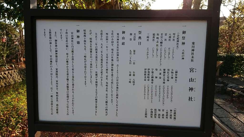 宮山神社(神奈川県宮山駅)