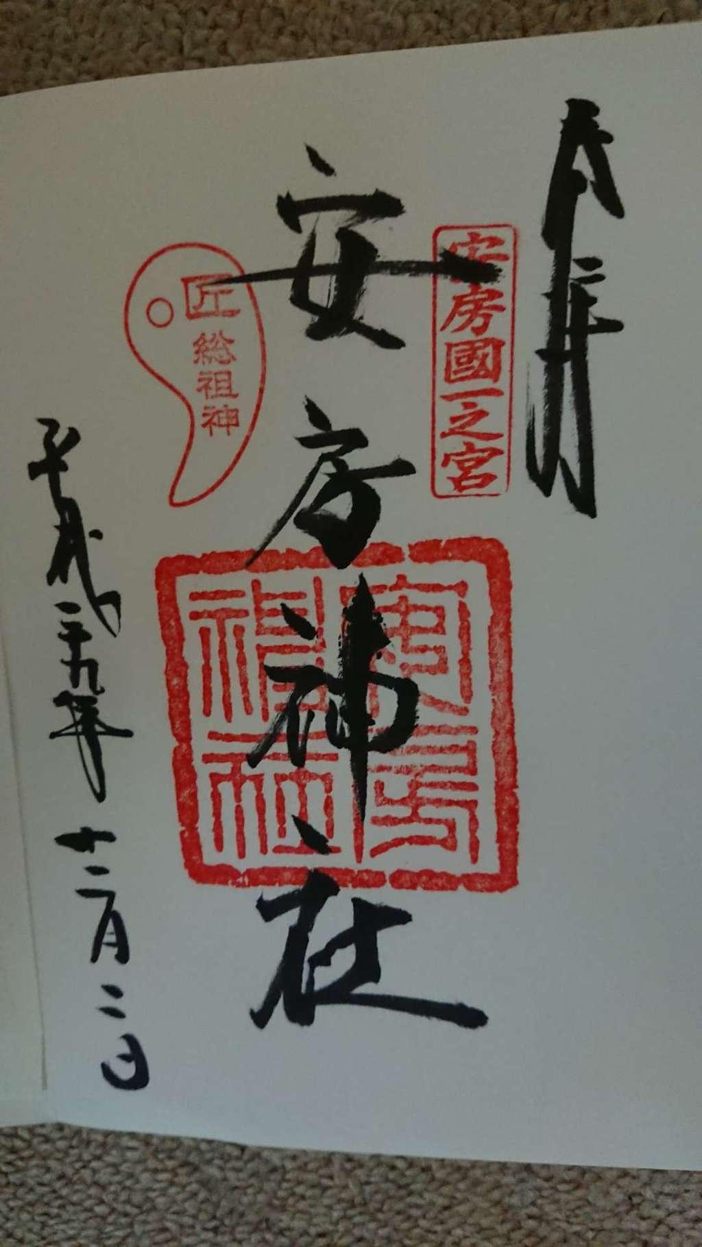 安房神社の御朱印(千葉県館山駅)