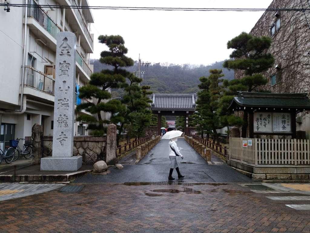 金寶山 瑞龍寺(岐阜県)