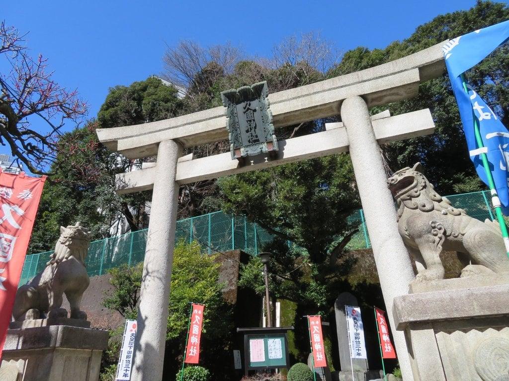 久国神社の鳥居