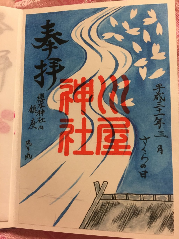 櫻木神社授与品