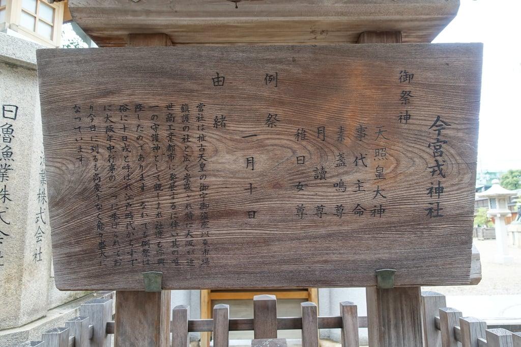 今宮戎神社の歴史