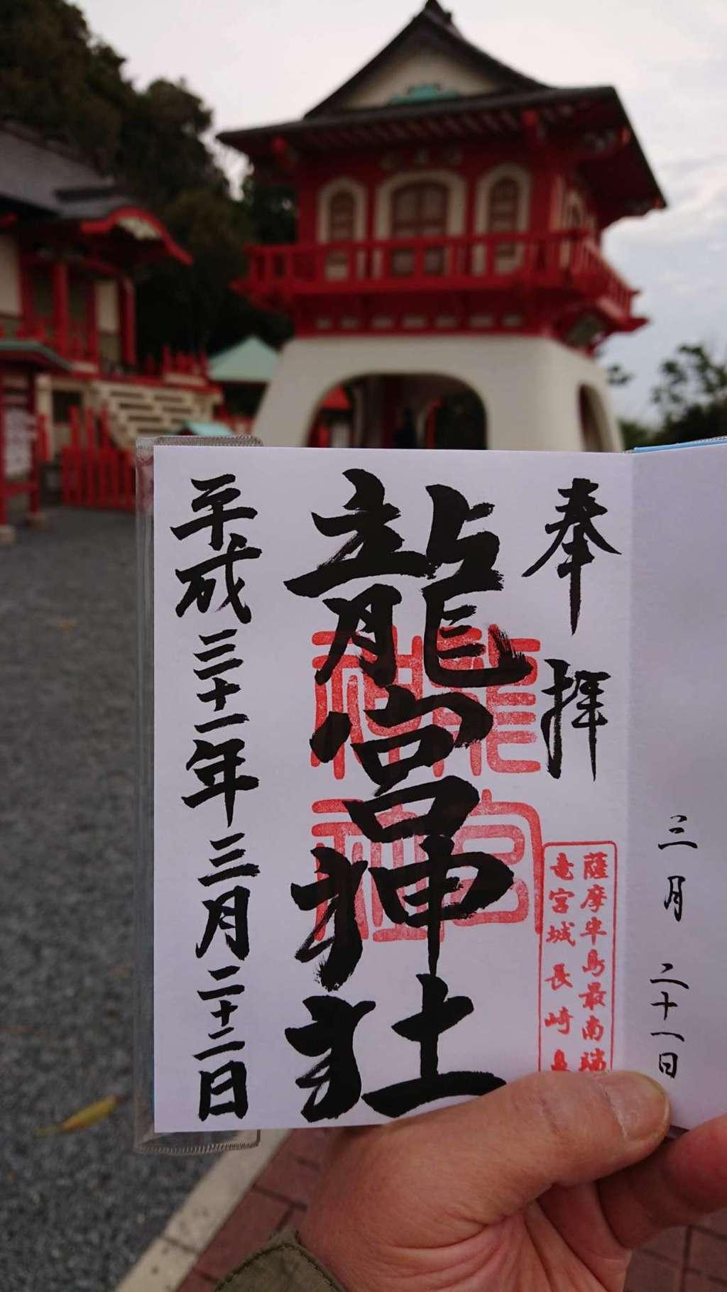 竜宮神社の御朱印
