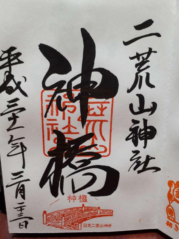 神橋(二荒山神社)授与品