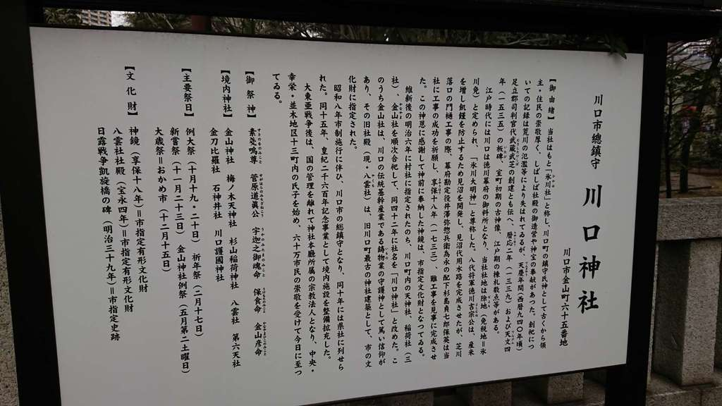川口神社の歴史