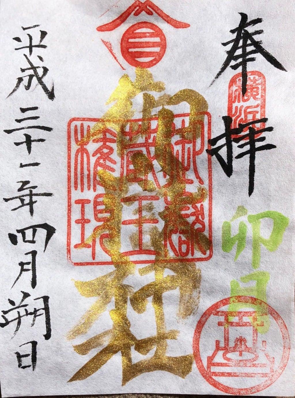 御嶽神社の御朱印(神奈川県港南台駅)
