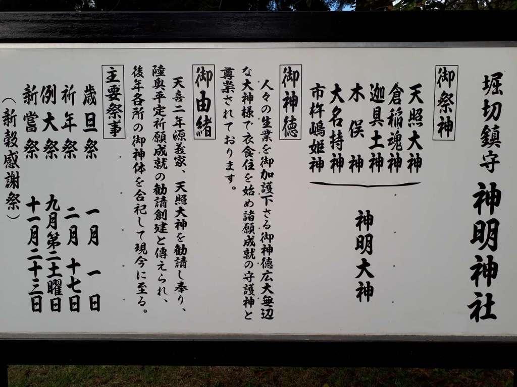 神明神社の歴史