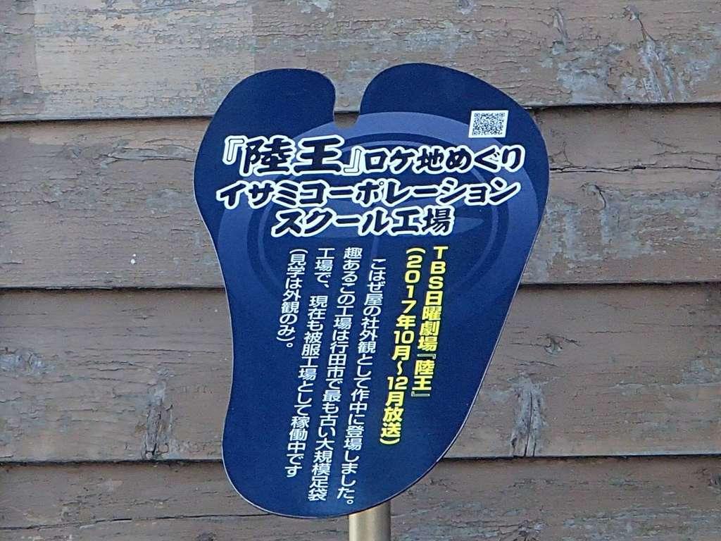 行田八幡神社の周辺