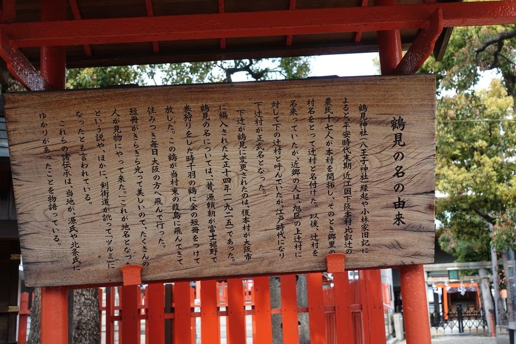 鶴見神社の歴史