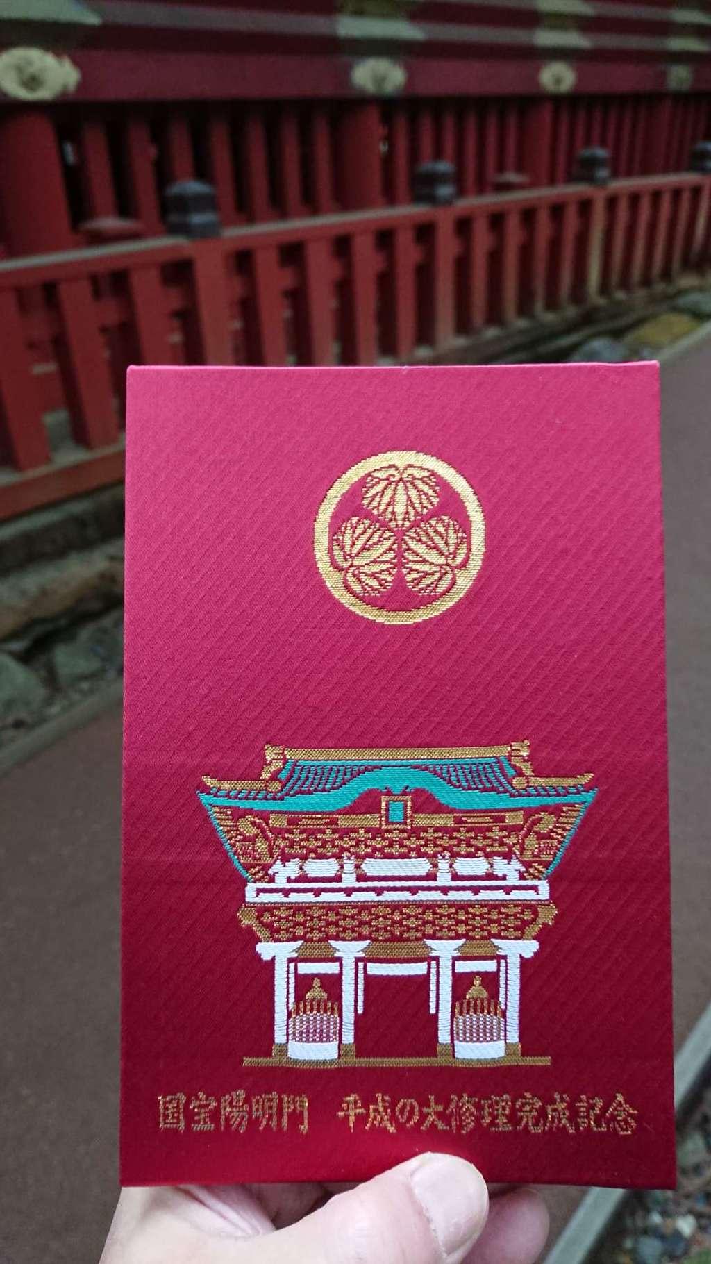 日光東照宮の御朱印帳
