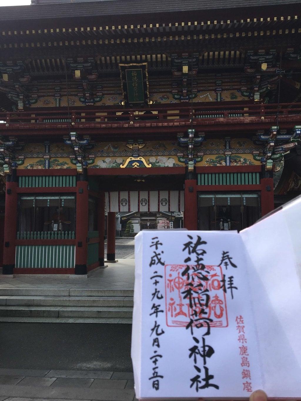祐徳稲荷神社の山門