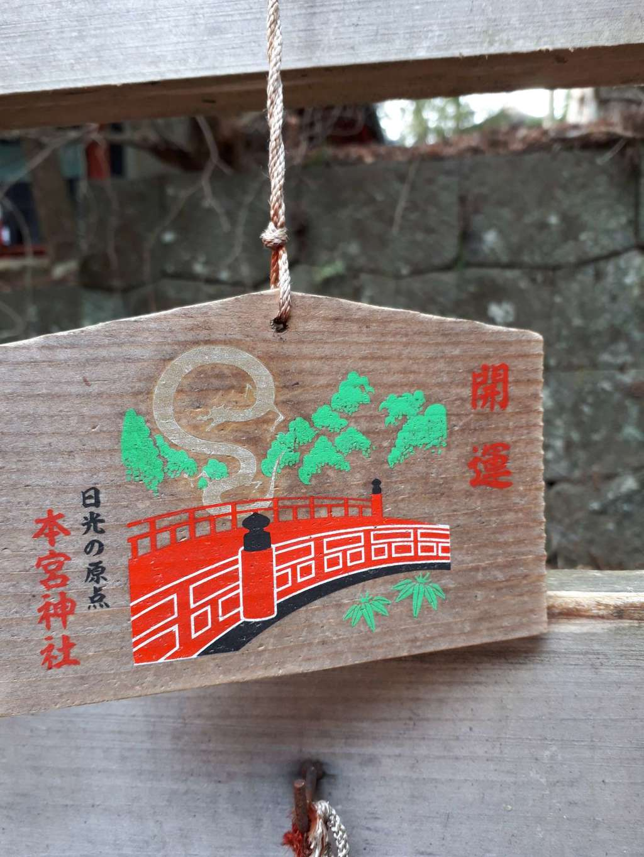 本宮神社(日光二荒山神社別宮)の絵馬