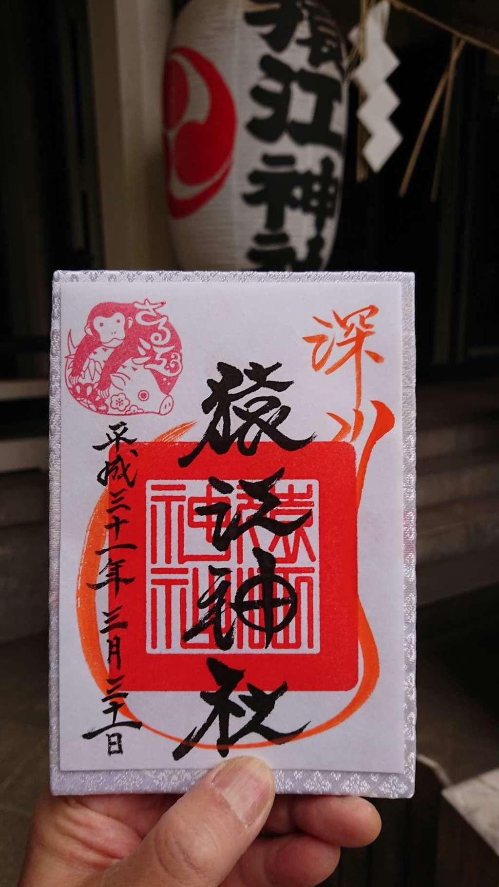 猿江神社の御朱印