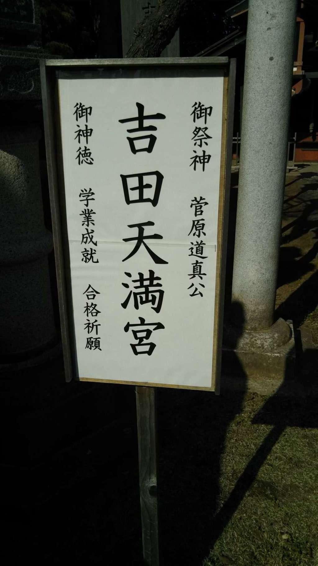 常陸第三宮 吉田神社の建物その他(茨城県水戸駅)