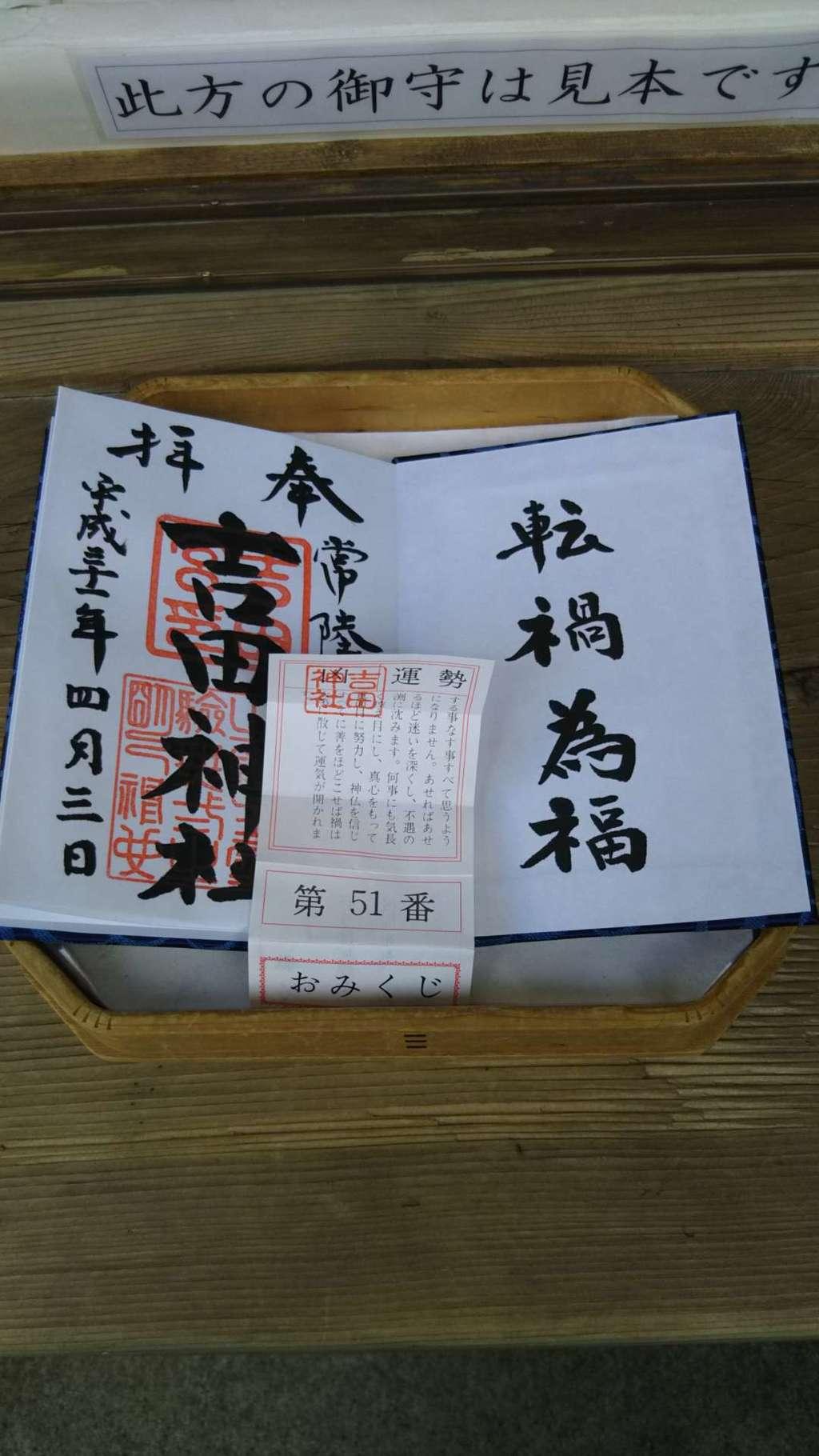 常陸第三宮 吉田神社の御朱印(茨城県水戸駅)