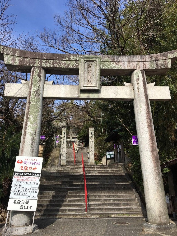 鷲尾愛宕神社の鳥居
