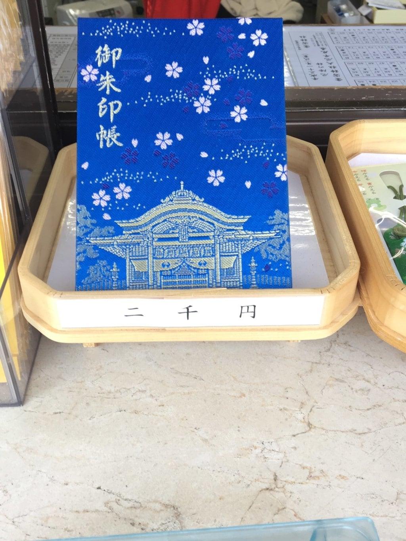 鷲尾愛宕神社の御朱印帳