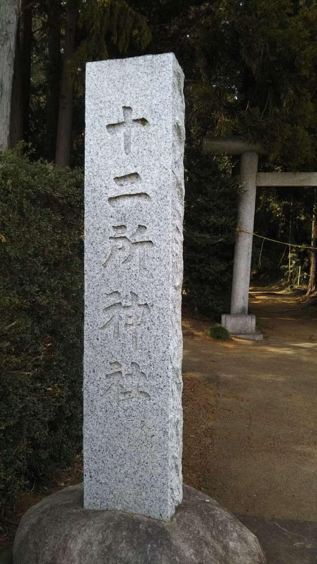十二所神社の建物その他