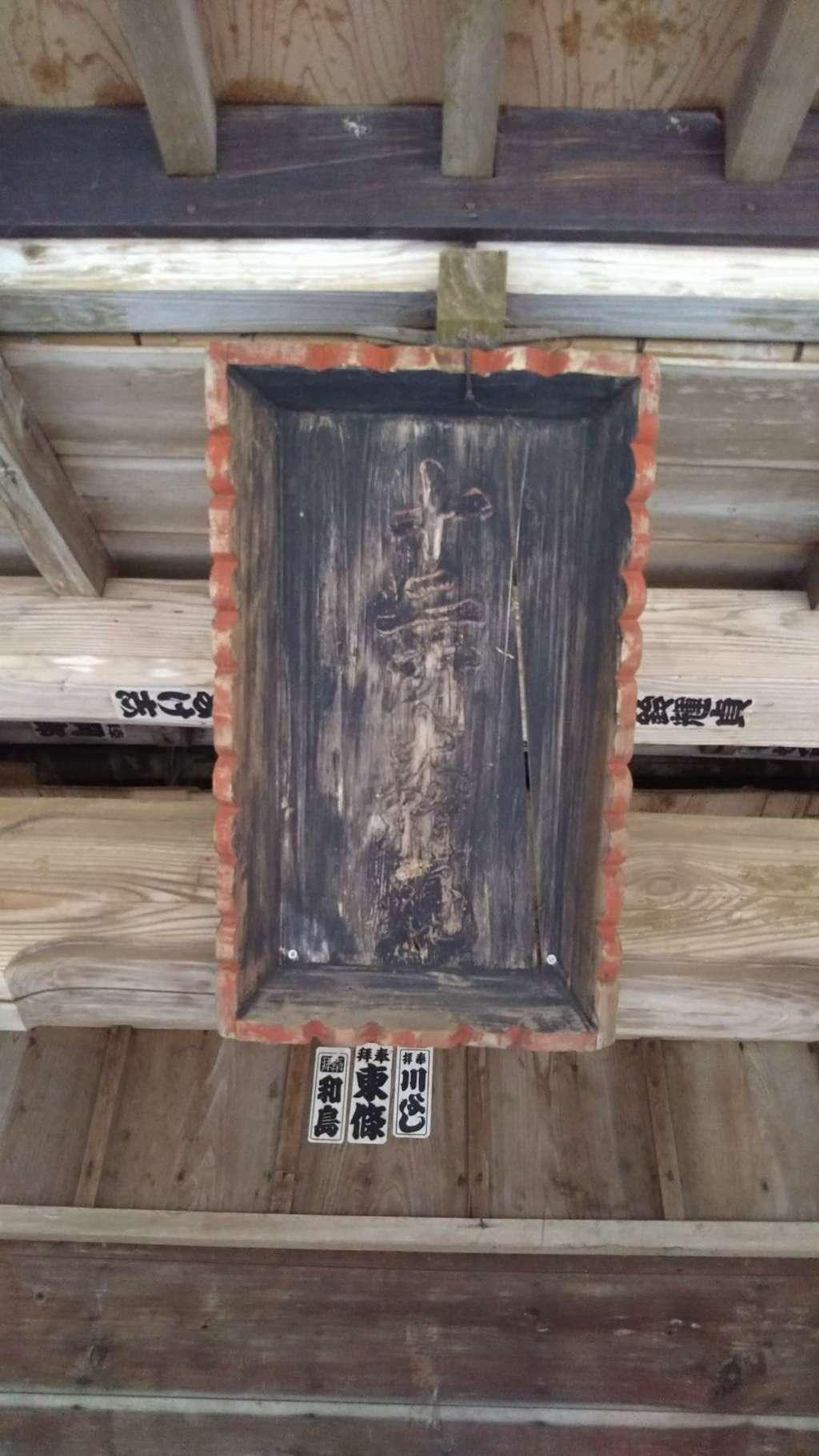 十二所神社(茨城県)