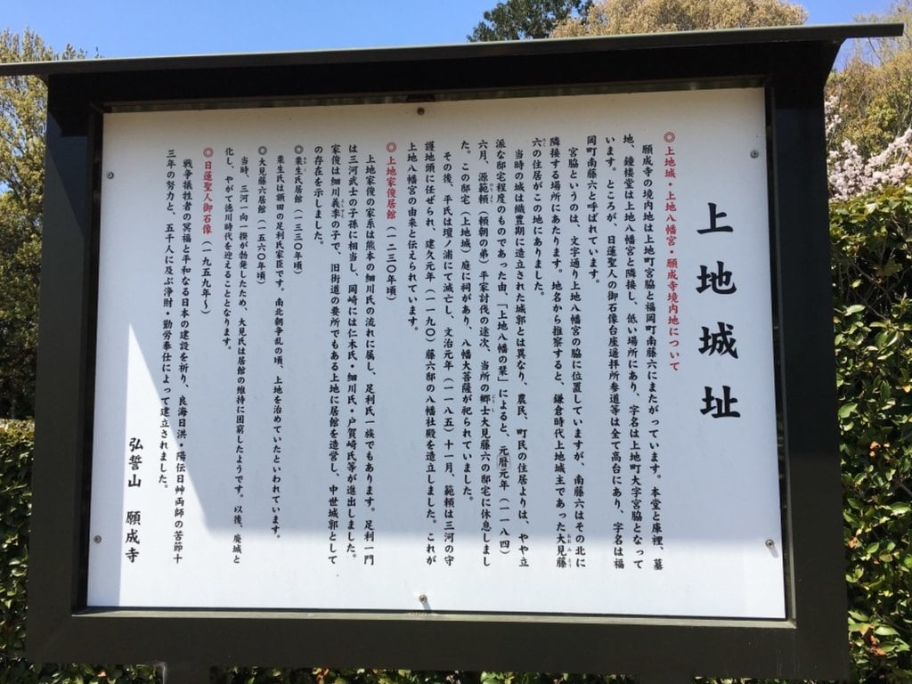 願成寺の歴史