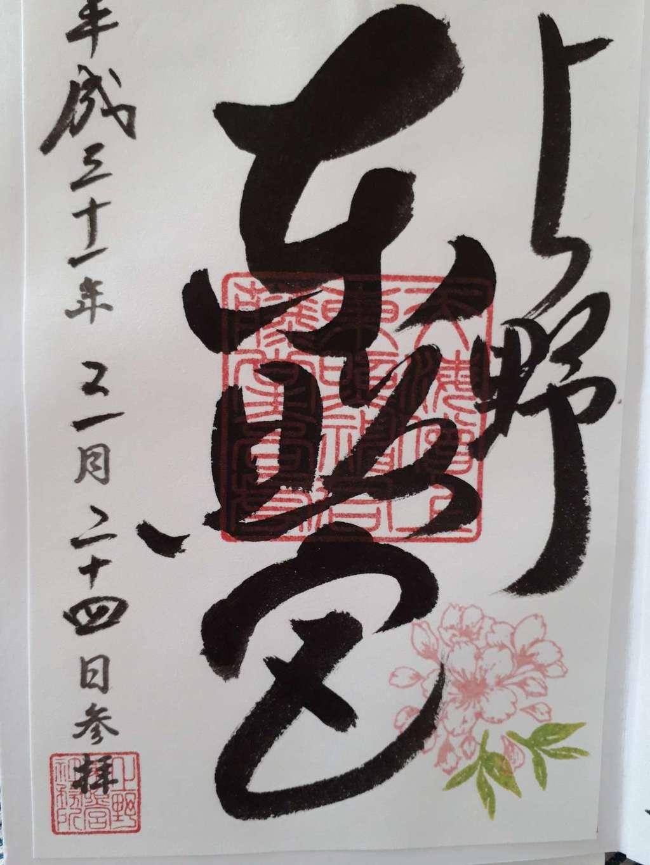 上野東照宮の御朱印(東京都京成上野駅)