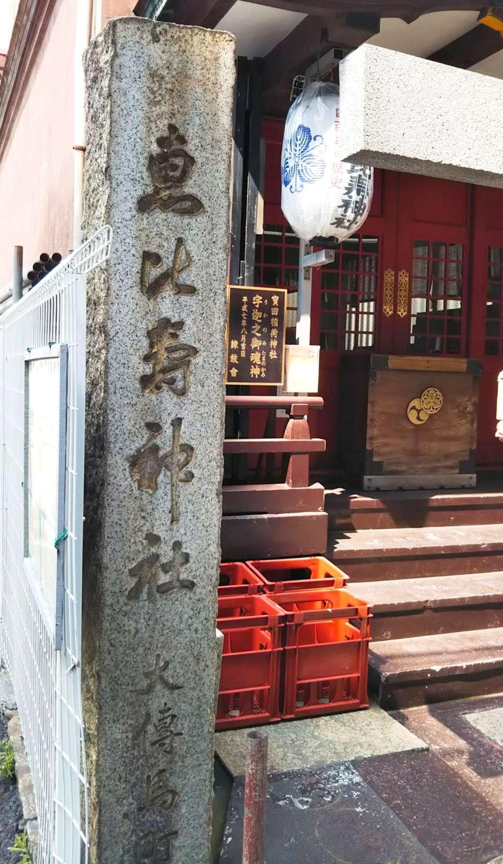 寳田恵比須神社の建物その他