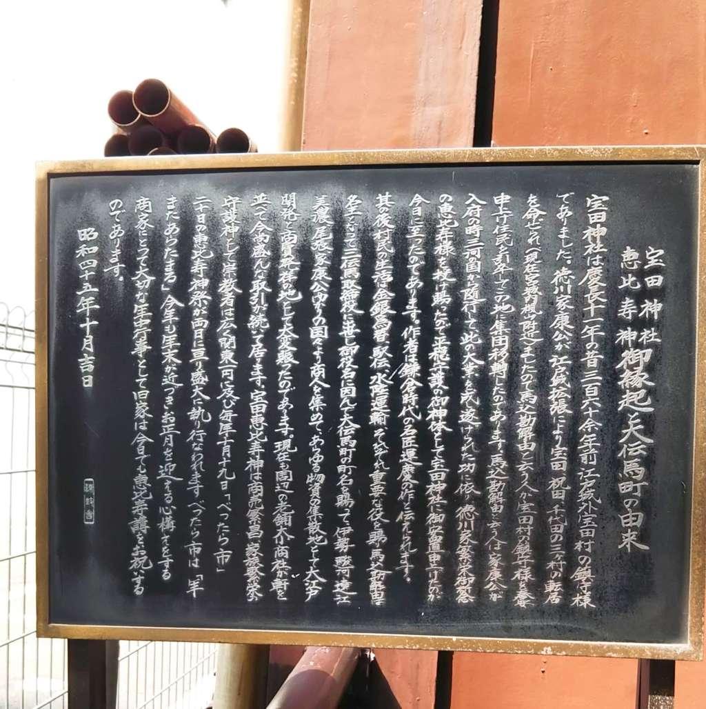 寳田恵比須神社の歴史