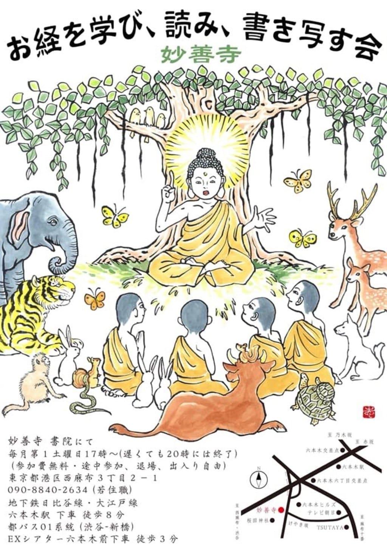 妙善寺の体験その他