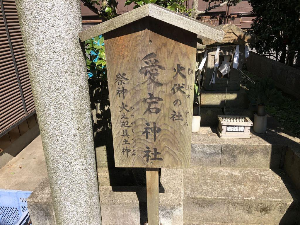 愛宕神社のその他建物(茨城県鹿島神宮駅)