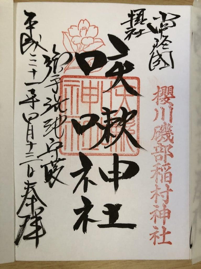 桜川磯部稲村神社(茨城県羽黒駅)