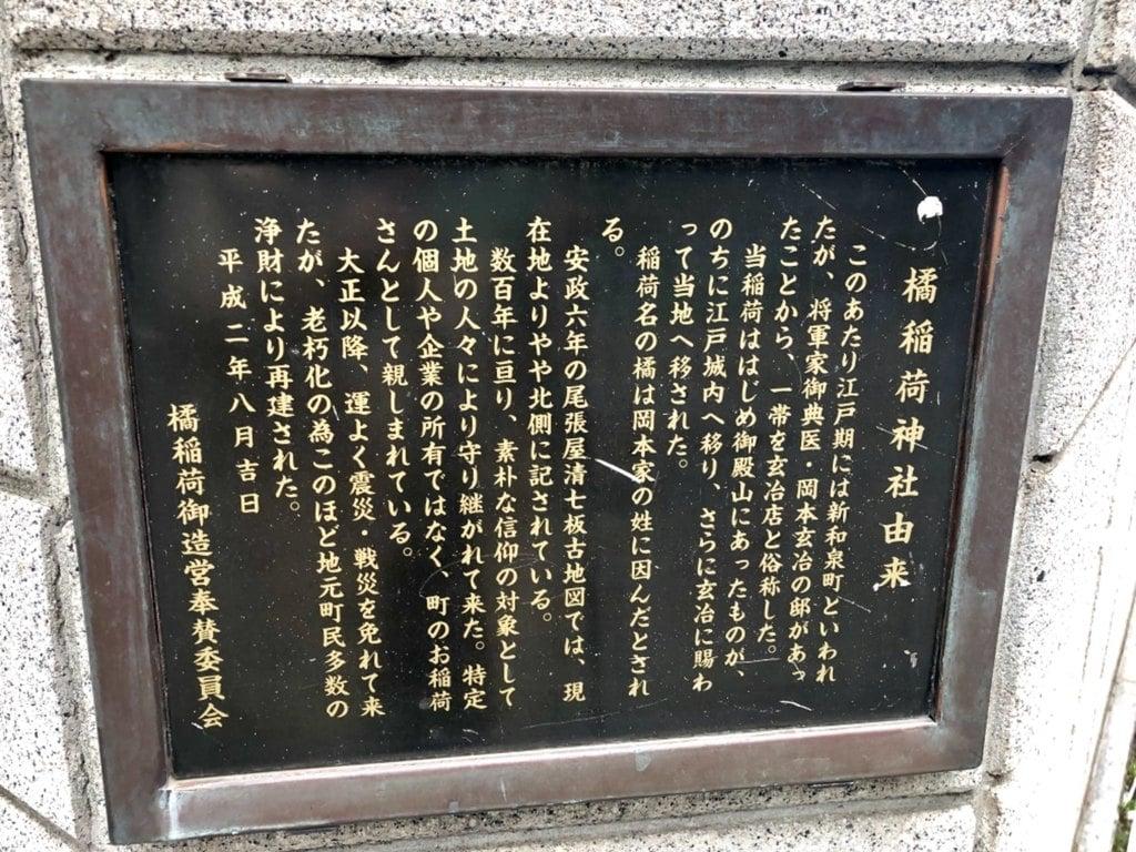 橘稲荷神社の歴史